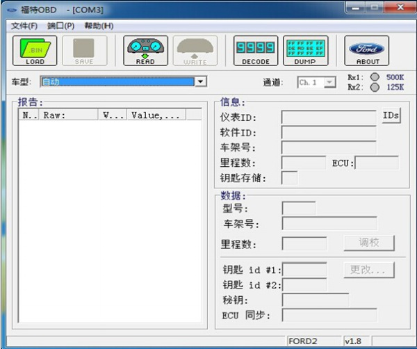 Chinese Software Display 1